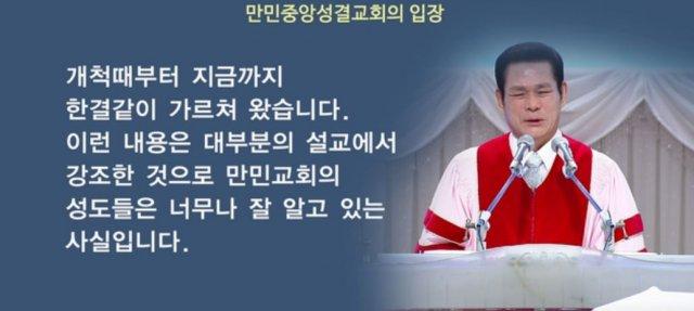 """만민중앙성결교회 """"이재록 목사 성폭행"""