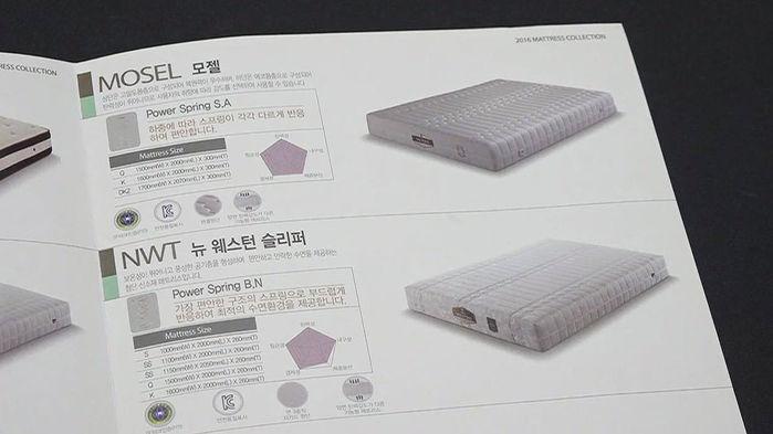 유명 침대서 1급 발암물질 '라돈'…