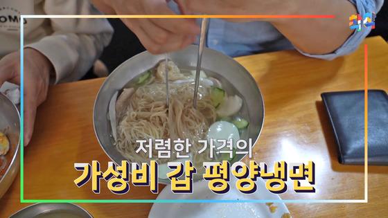 평양은 못 가고... 서울에서 먹어본