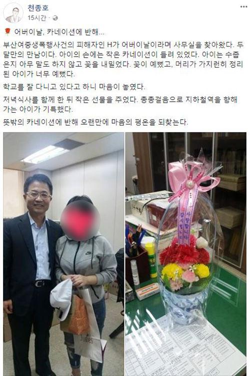 '호통 판사' 천종호, '부산 여중생