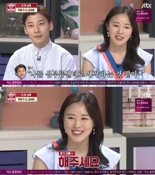 """김아랑 """"곽윤기 번호, '해주세요'로"""