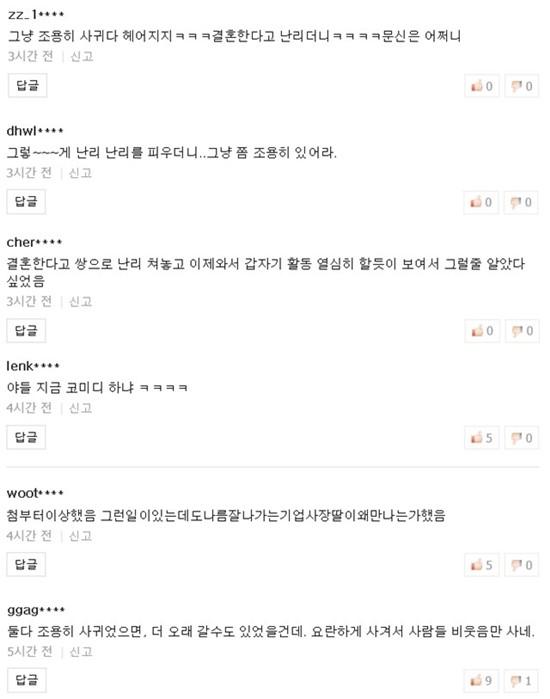 박유천·황하나, 뜨거운 사랑 종지부…