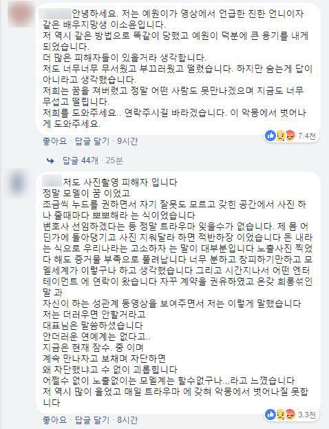 '유튜버' 양예원, 성폭력 피해 고백