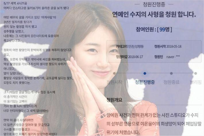 """""""수지 사형""""vs""""청원이 장난?""""…불"""