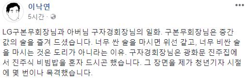"""이낙연 총리 """"故 구본무 회장, '중"""