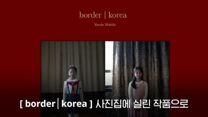 남한 북한 사람들을 같은 구도로 찍는