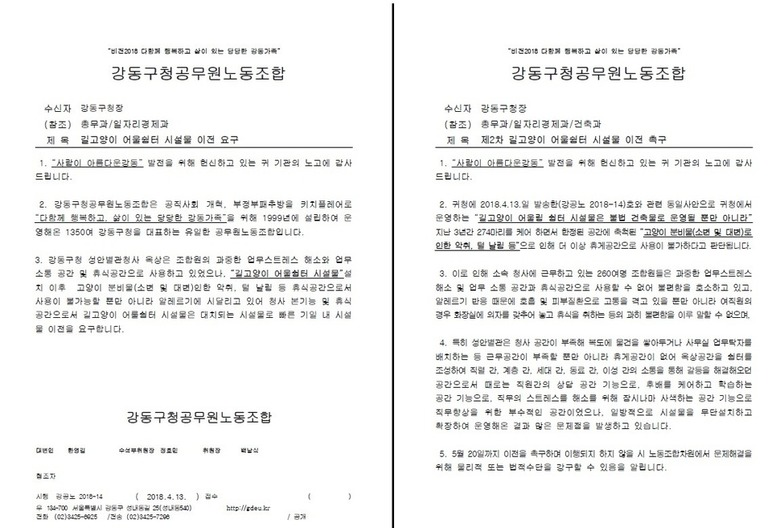 """위기의 '옥상냥이'…강동구청 노조 """""""