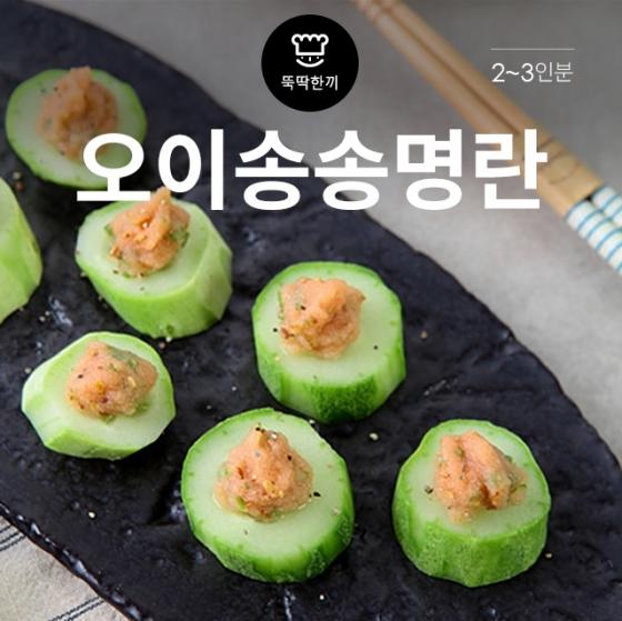 칼로리 걱정 없는 술안주 '오이송송명