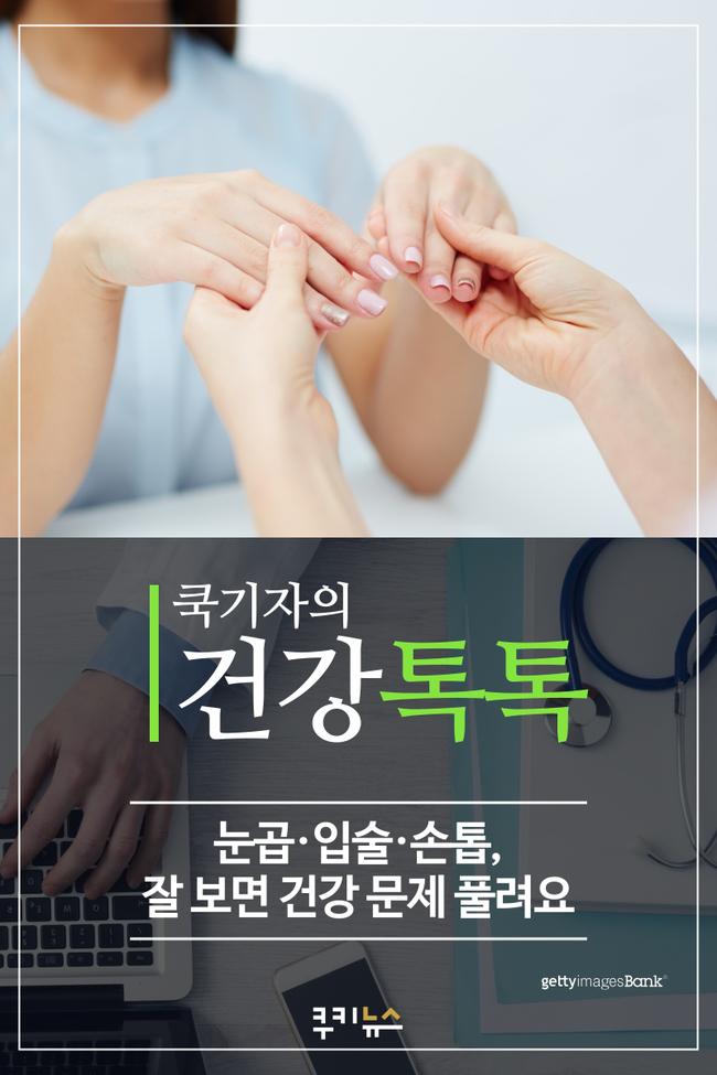눈곱·입술·손톱, 잘 보면 건강 문제