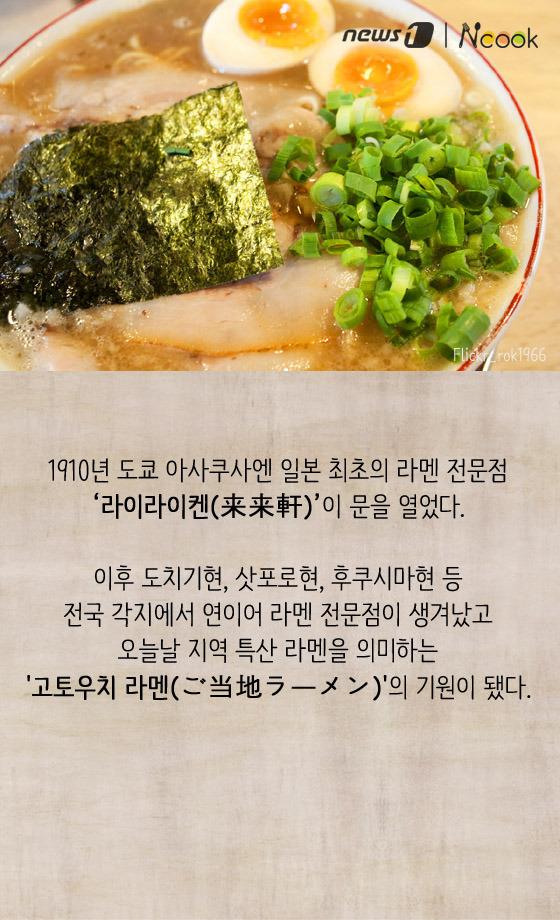 라멘이 국민음식 되기까지…일본 라멘의