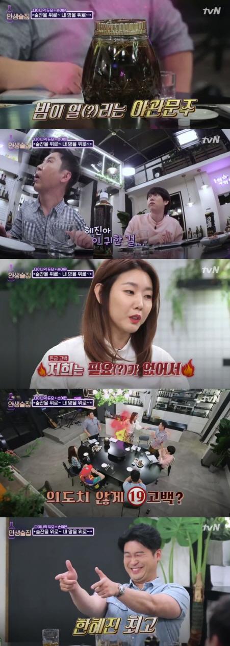 """'인생술집' 한혜진, """"우린 야관문주"""