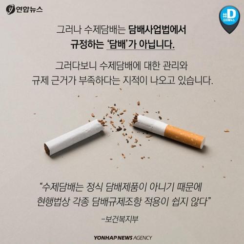 일반담배보다 더 해롭다는 수제담배,