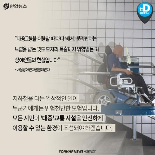 """""""장애인도 안전하게 지하철 이용하게"""