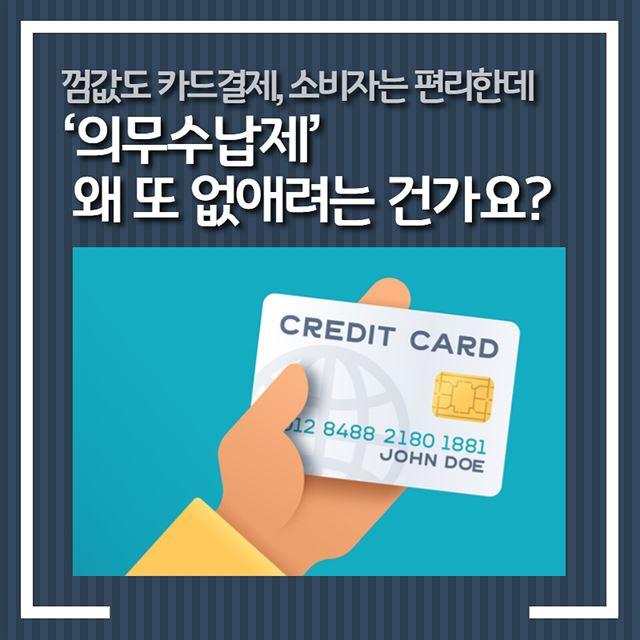 신용카드 '의무수납제' 왜 없애려는