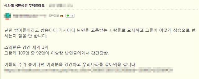 '강간놀이'하는 무슬림이 한국 이슬람