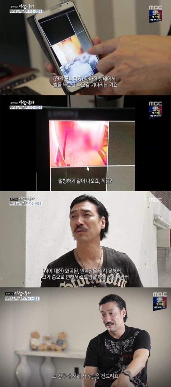 """'사람이 좋다' 신성우 """"20년째 스"""