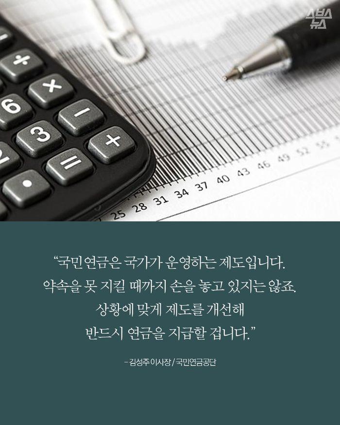 """""""국민연금 어차피 돌려받지 못해""""…정"""