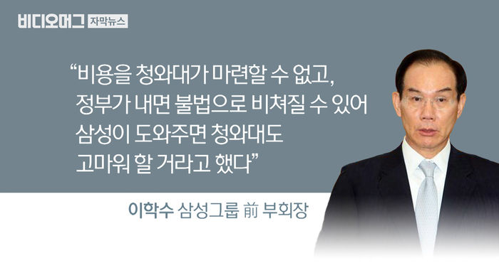 """이학수 """"MB 靑 요청으로 소송비 대"""