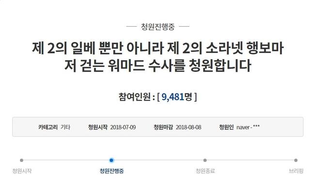 '누드 몰카에 성체 훼손까지'…워마드