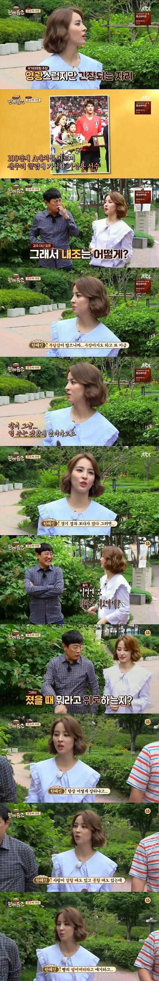 """한끼줍쇼, """"기성용♥한혜진 숨겨진 러"""