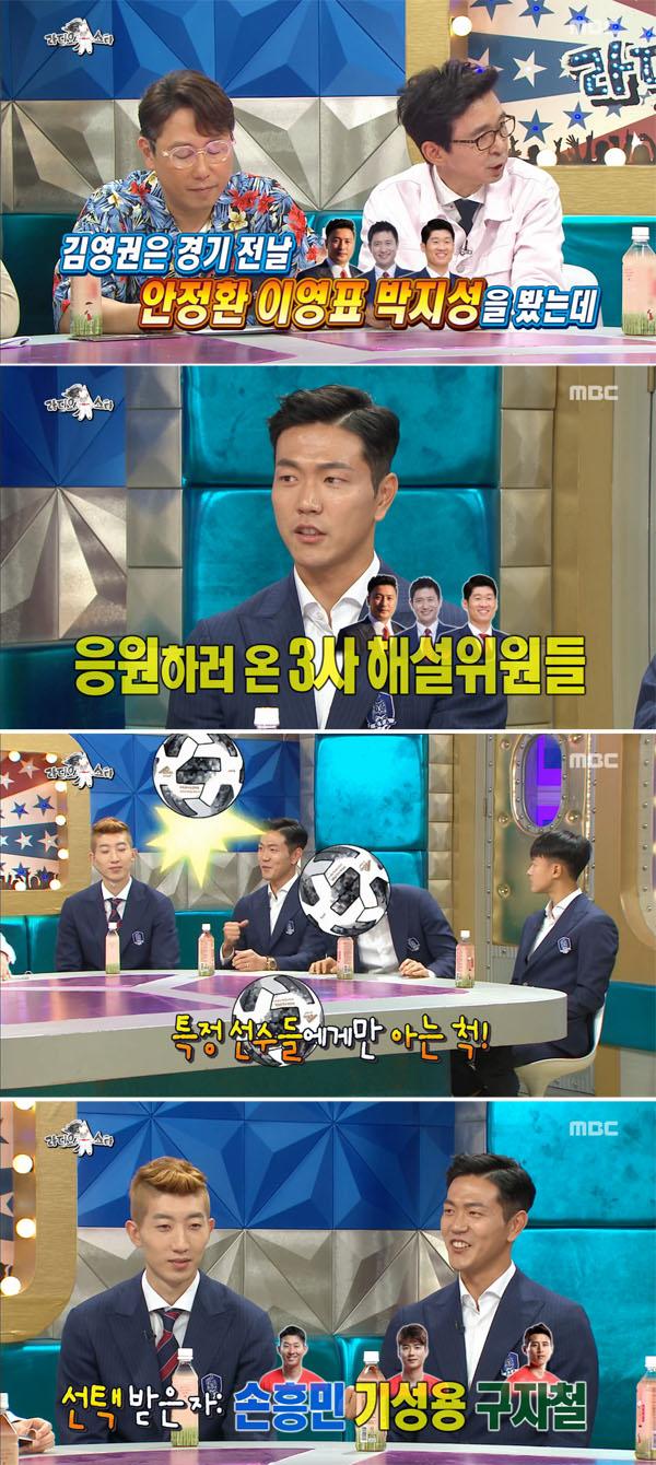 """'라디오스타' 김영권 """"박지성·안정환"""