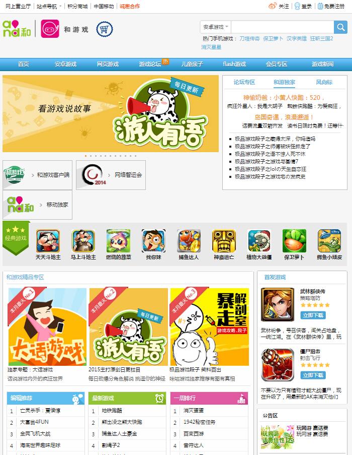 중국 모바일 게임, 한국과 차이점은?