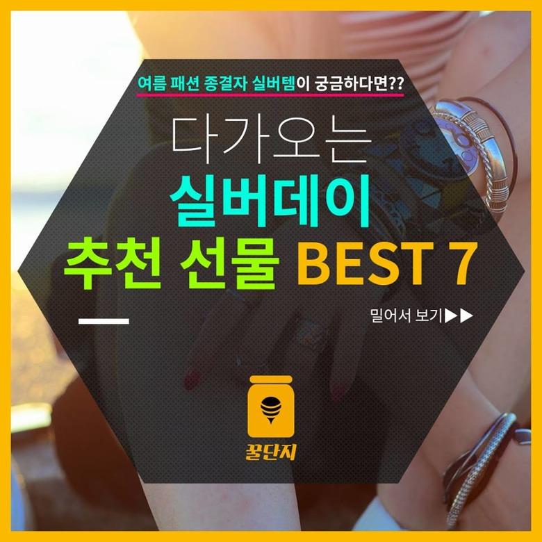 실버데이 추천선물 BEST 7