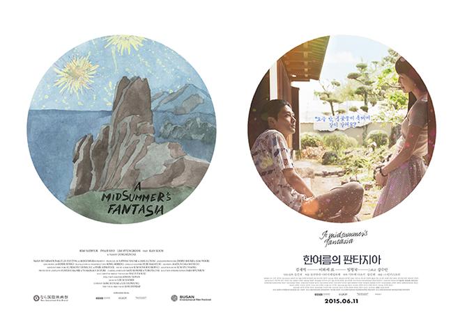 영화 '한여름의 판타지아'