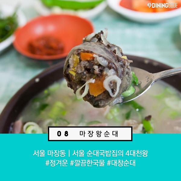 서울 10대 순대국밥집