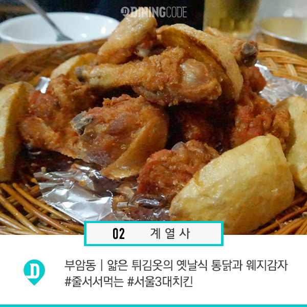 치킨이 가장 맛있는 곳 10