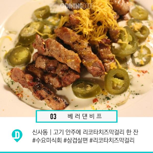 안주도 맛있는 맛걸리 맛집 10