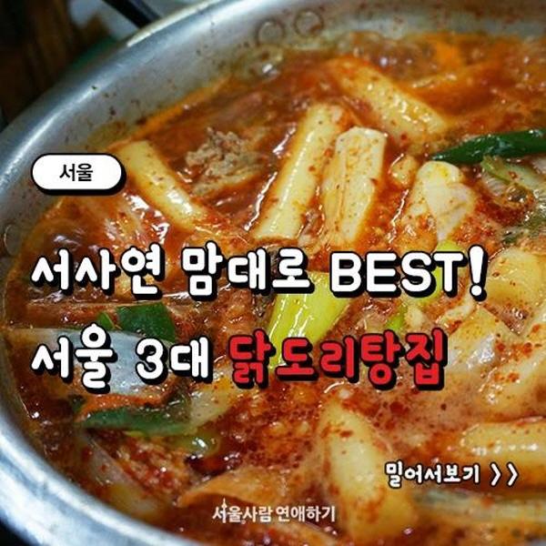 서울 3대 닭도리탕집