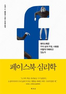 페이스북 '좋아요'에 들뜨는 나, 중