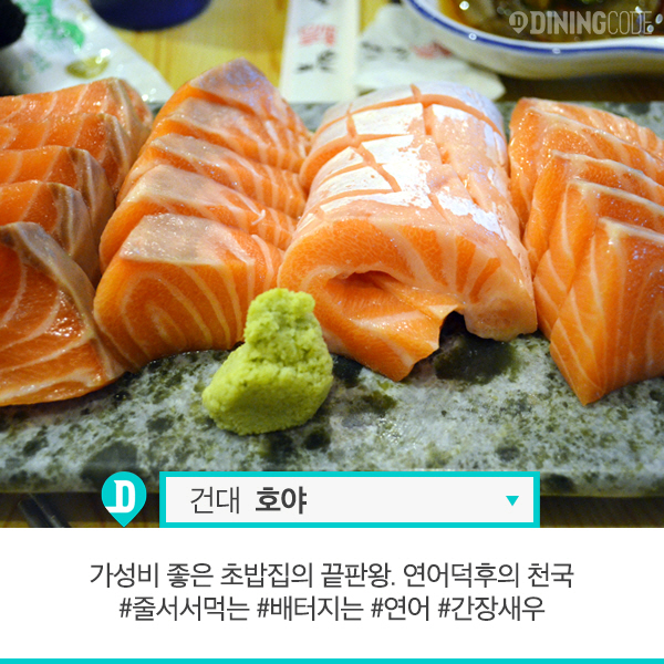 가성비 좋은 서울 초밥 맛집 7