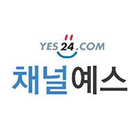 예스24 채널예스