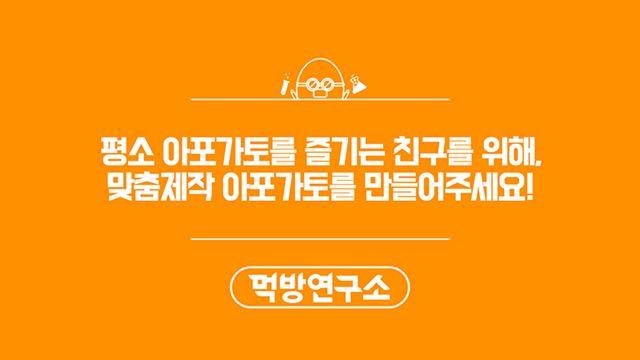 바삭달콤 '오레오 아포가토' 만들기