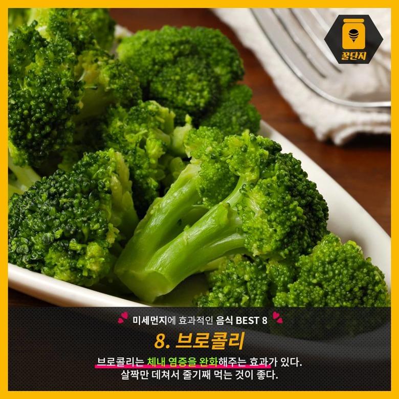 미세먼지에 효과적인 음식 BEST 8