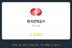 임지훈, 카카오의 '생활밀착형사업'