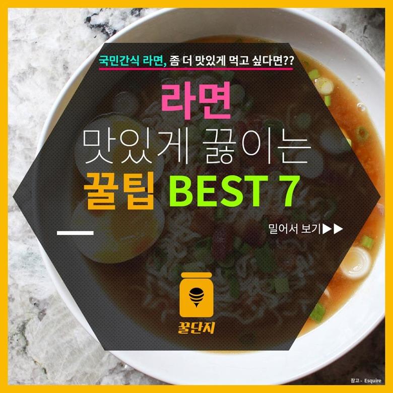 라면 맛있게 끓이는 꿀팁 BEST 7