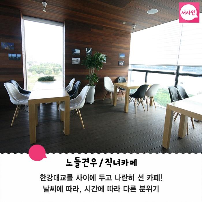 빗소리 듣기 좋은 서울 카페 BEST