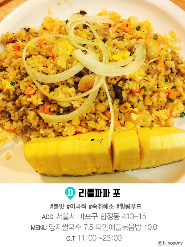 빅데이터가 찾은 진짜맛집 - 쌀국수