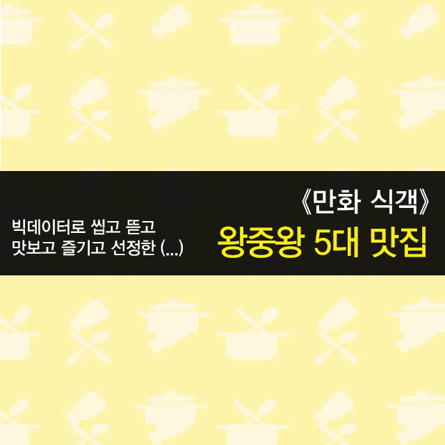 '만화 식객' 왕중왕 5대 맛집
