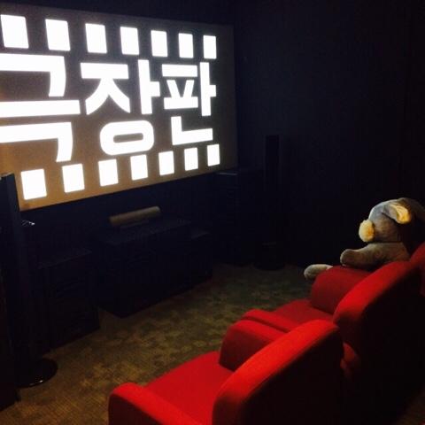 이태원 독립영화상영관 '극장판'