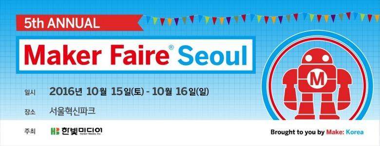 메이커페어 서울2016에서 만난 재밌