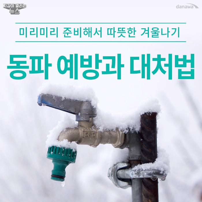 미리미리 준비해서 따뜻한 겨울나기!