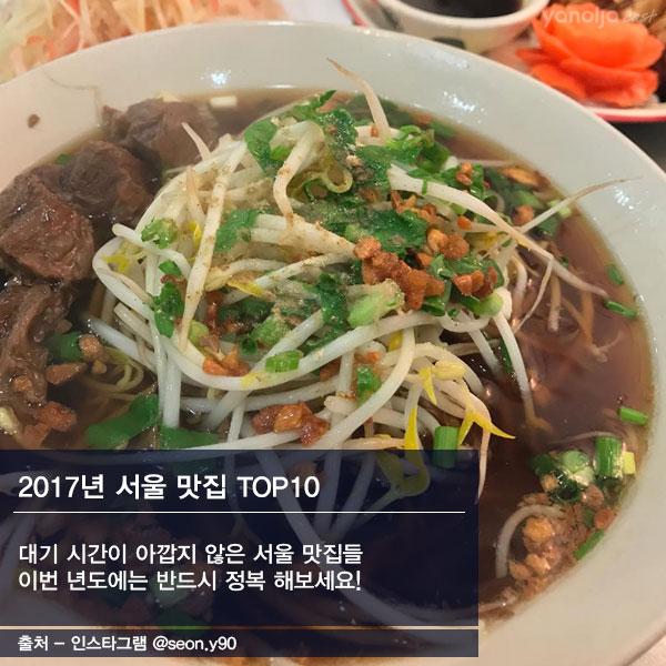 2017년 정복해야 할 서울 맛집 T