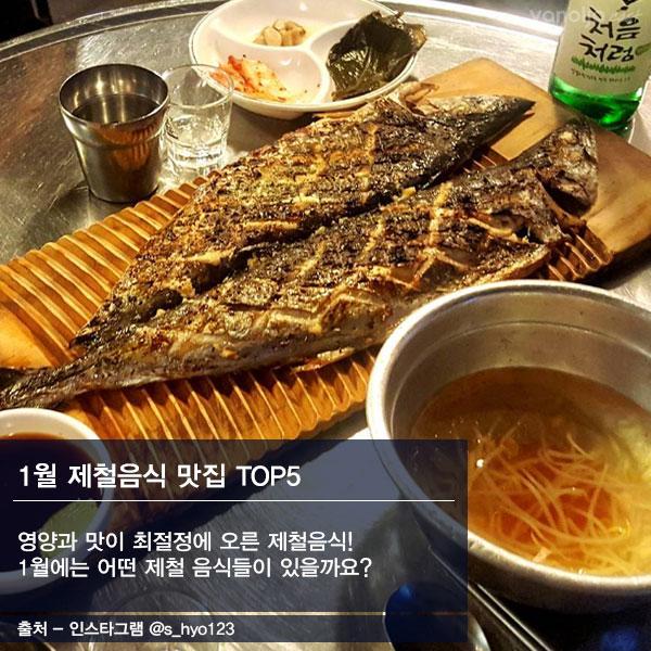 1월 제철음식 서울 맛집 BEST 5