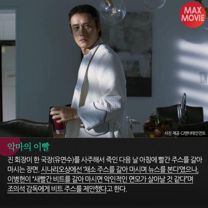 '마스터'의 생기를 책임진 이병헌 애