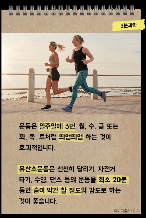 저질체력이 운동을 시작하는 방법 3가
