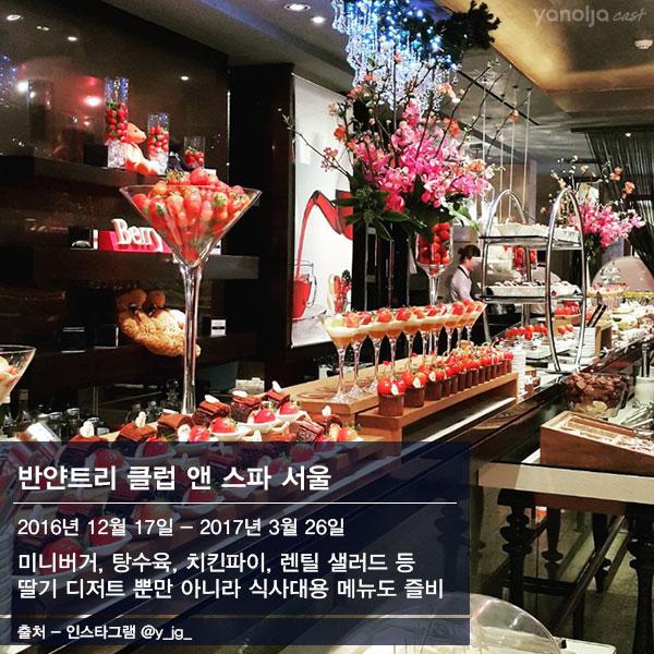 서울 딸기 디저트 뷔페 TOP 4